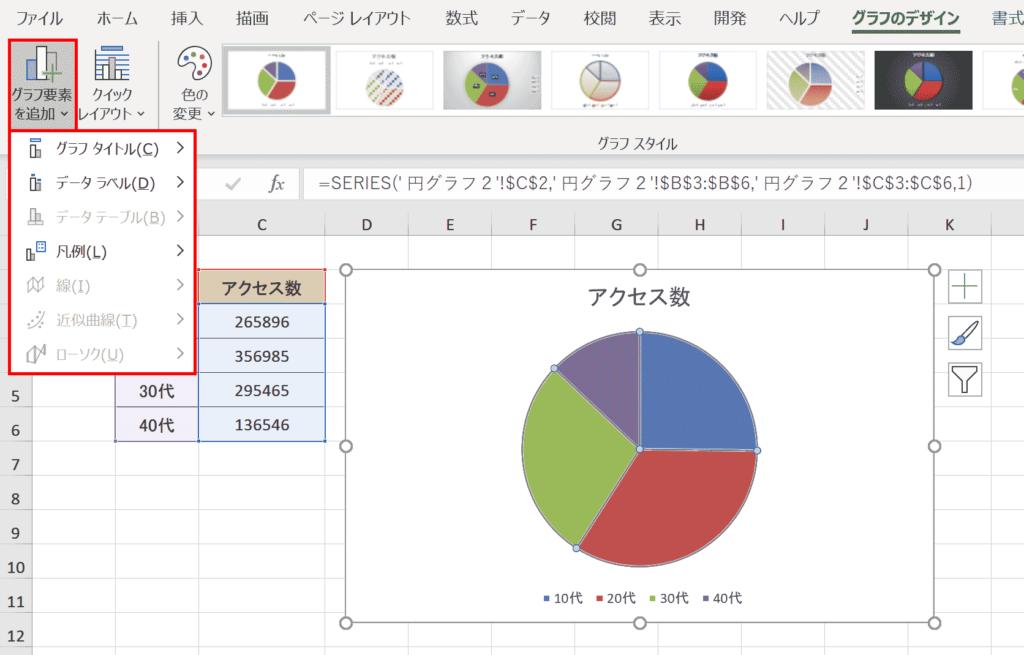 エクセル 円 グラフ パーセント